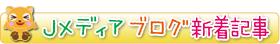 Jメディアブログ新着記事